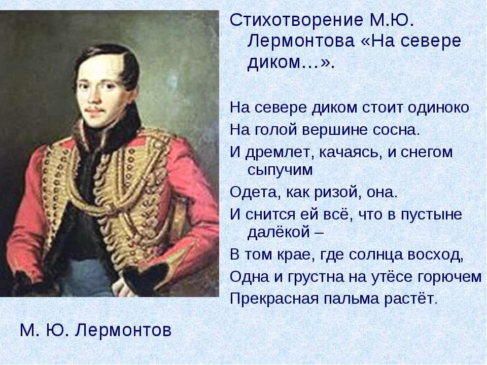 М. Ю. Лермонтов Стихотворение М.Ю. Лермонтова «На севере диком…». На севере д...