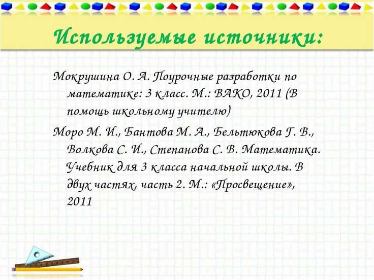 Используемые источники: Мокрушина О. А. Поурочные разработки по математике: 3...