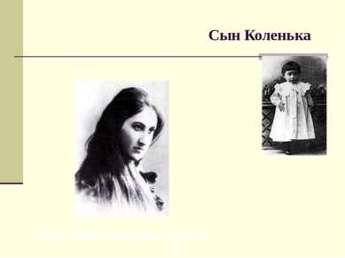Сын Коленька Анна Николаевна Цакни