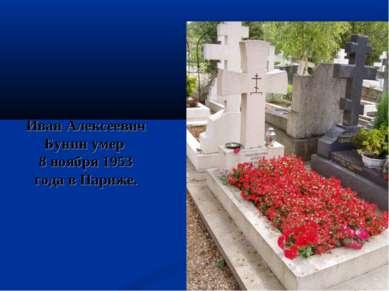 Иван Алексеевич Бунин умер 8 ноября 1953 года в Париже.