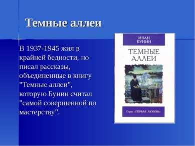 Темные аллеи В 1937-1945 жил в крайней бедности, но писал рассказы, объединен...