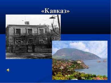 «Кавказ»