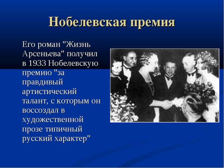 """Нобелевская премия Его роман """"Жизнь Арсеньева"""" получил в 1933 Нобелевскую пре..."""