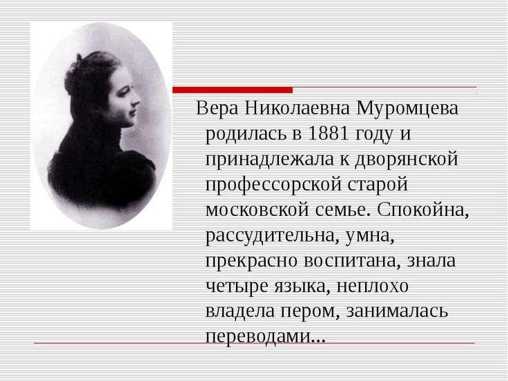 Вера Николаевна Муромцева родилась в 1881 году и принадлежала к дворянской пр...