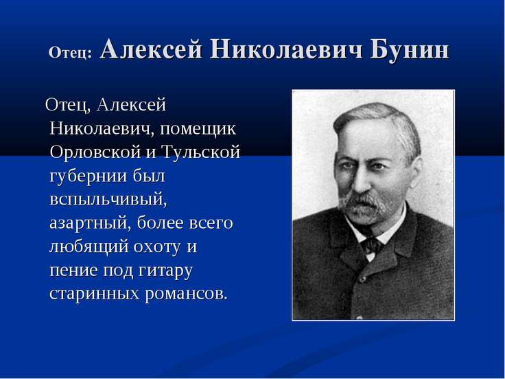 Отец: Алексей Николаевич Бунин Отец, Алексей Николаевич, помещик Орловской и ...