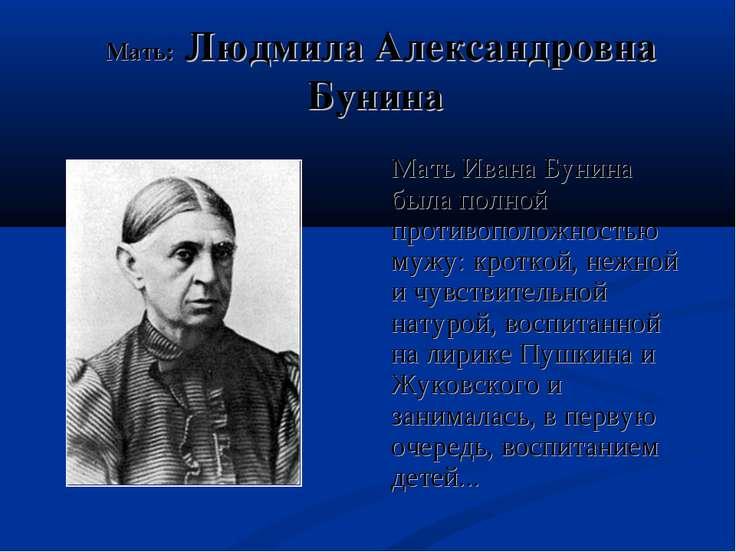 Мать: Людмила Александровна Бунина Мать Ивана Бунина была полной противополож...