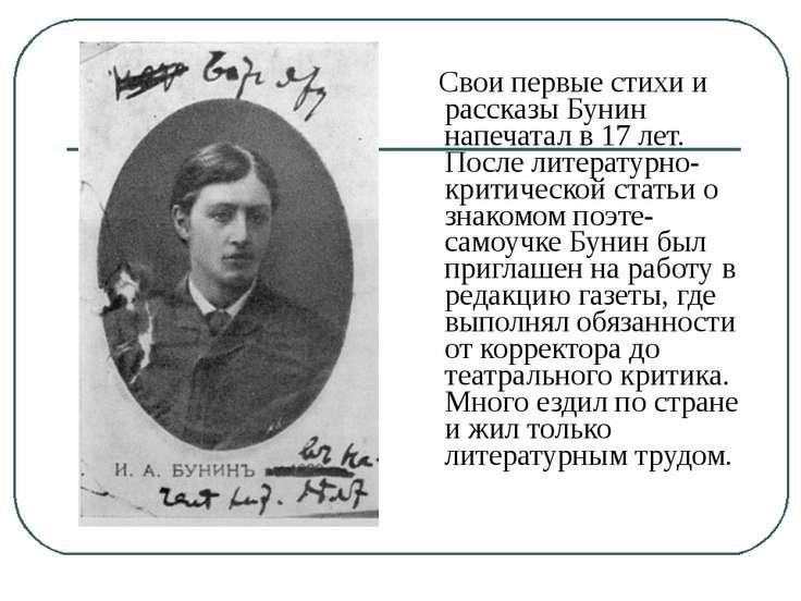 Свои первые стихи и рассказы Бунин напечатал в 17 лет. После литературно-крит...