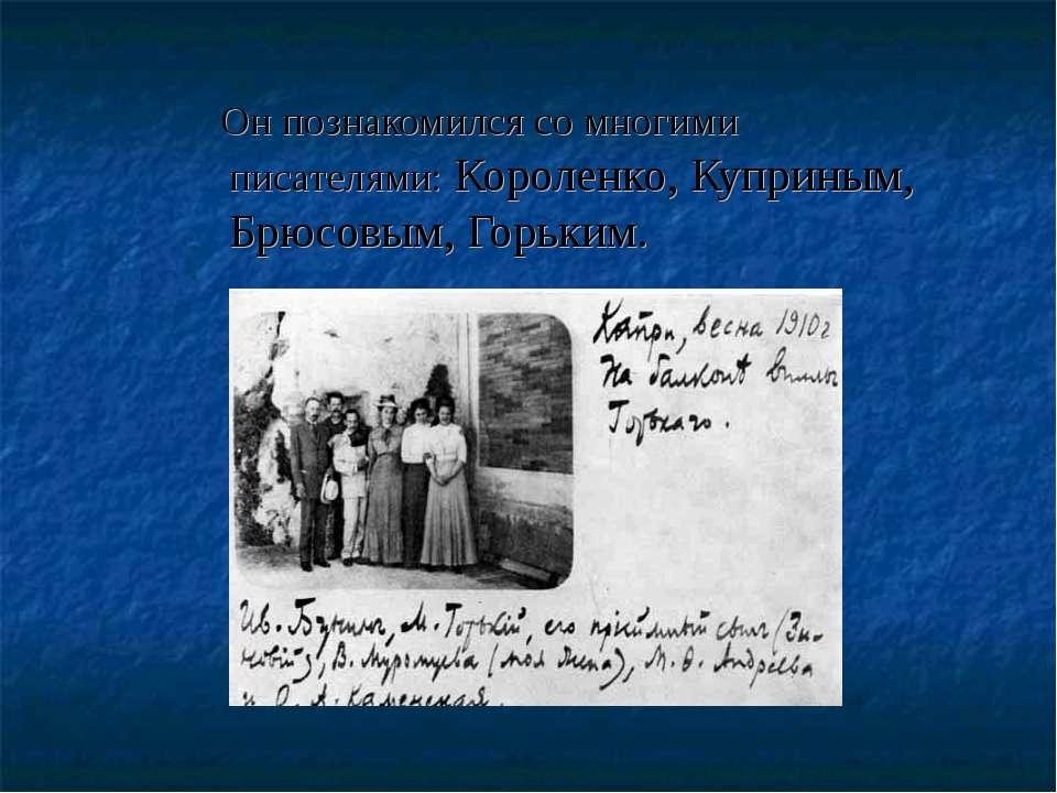 Он познакомился со многими писателями: Короленко, Куприным, Брюсовым, Горьким.