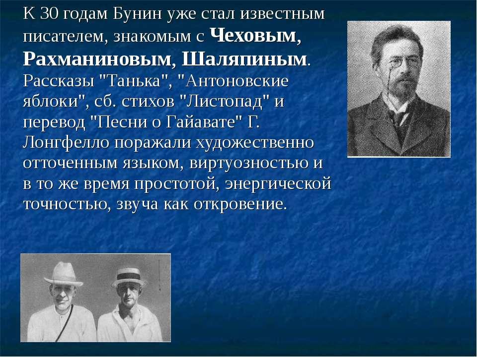 К 30 годам Бунин уже стал известным писателем, знакомым с Чеховым, Рахманинов...
