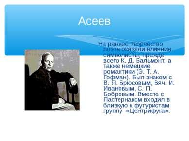 Асеев На раннее творчество поэта оказали влияние символисты, прежде всего К. ...