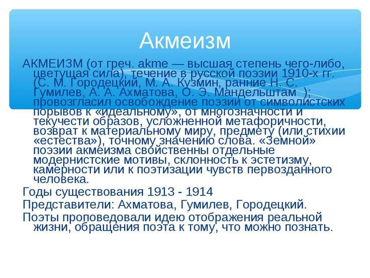 АКМЕИЗМ (от греч. akme — высшая степень чего-либо, цветущая сила), течение в ...