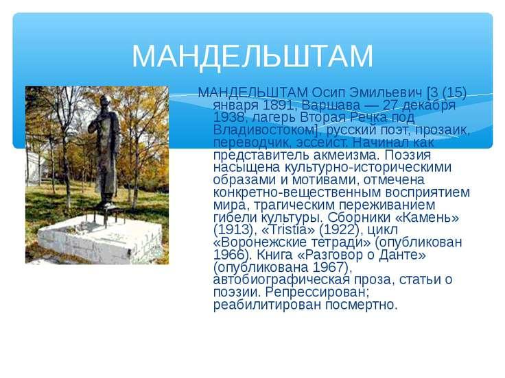 МАНДЕЛЬШТАМ МАНДЕЛЬШТАМ Осип Эмильевич [3 (15) января 1891, Варшава — 27 дека...