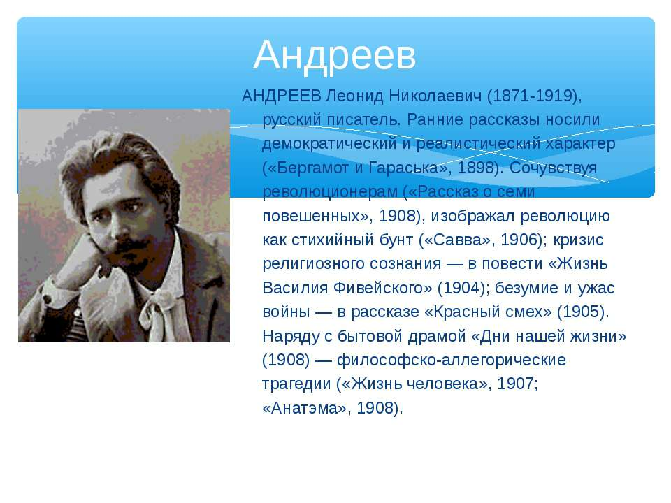 Андреев АНДРЕЕВ Леонид Николаевич (1871-1919), русский писатель. Ранние расск...