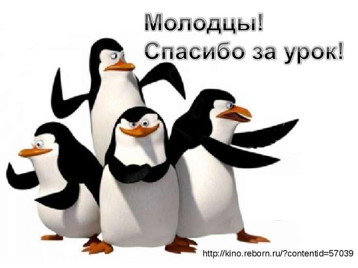 http://kino.reborn.ru/?contentid=57039