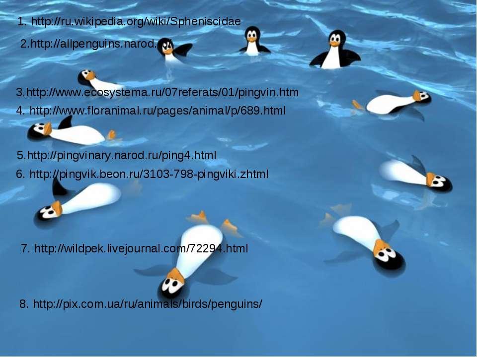 1. http://ru.wikipedia.org/wiki/Spheniscidae 2.http://allpenguins.narod.ru/ 3...