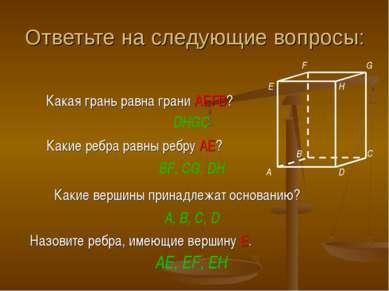 Ответьте на следующие вопросы: Назовите ребра, имеющие вершину E. Какая грань...