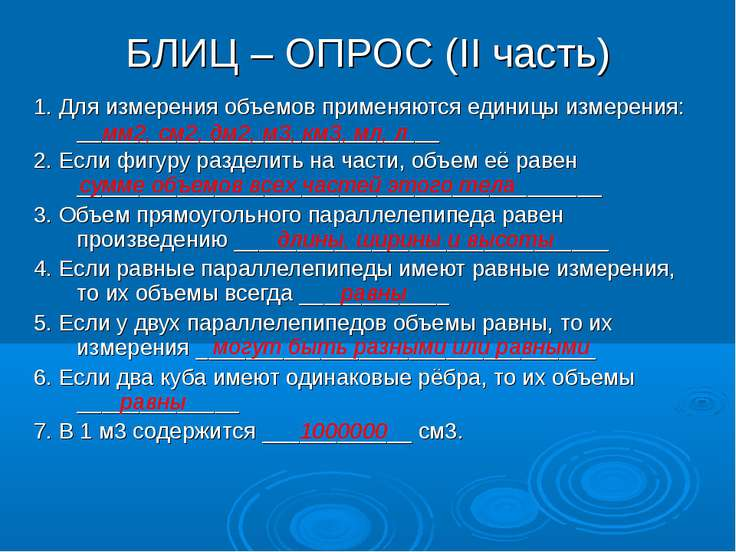 БЛИЦ – ОПРОС (II часть) 1. Для измерения объемов применяются единицы измерени...
