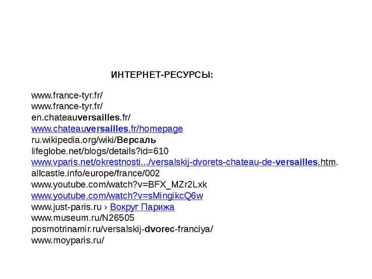 Медведева ЕЕ, Мануйлова ВВ www.france-tyr.fr/ www.france-tyr.fr/ en.chateauve...