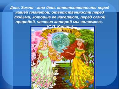 День Земли - это день ответственности перед нашей планетой, ответственности п...
