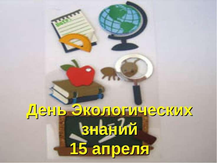 День Экологических знаний 15 апреля