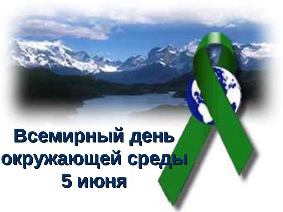 Всемирный день окружающей среды 5 июня