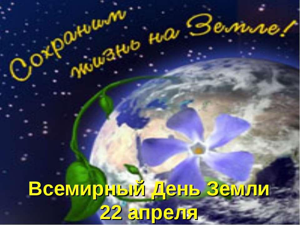 Всемирный День Земли 22 апреля