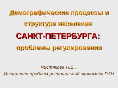 Демографические процессы и структура населения САНКТ-ПЕТЕРБУРГА: проблемы рег...