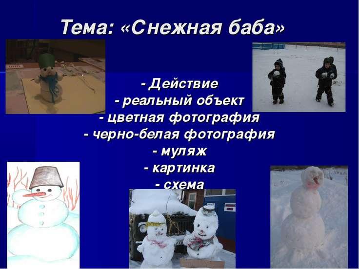 Тема: «Снежная баба» - Действие - реальный объект - цветная фотография - черн...