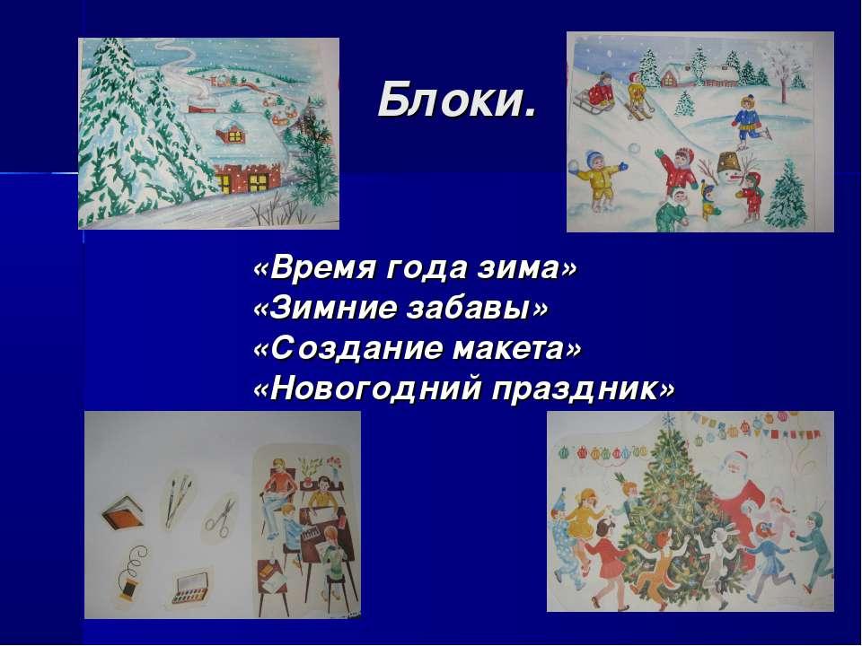 Блоки. «Время года зима» «Зимние забавы» «Создание макета» «Новогодний праздник»