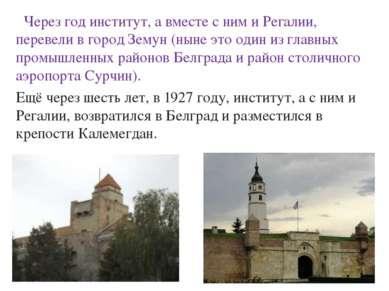 Через год институт, а вместе с ним и Регалии, перевели в город Земун (ныне эт...
