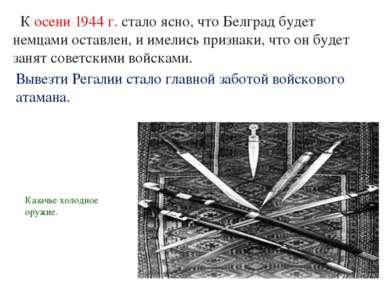 К осени 1944 г. стало ясно, что Белград будет немцами оставлен, и имелись при...
