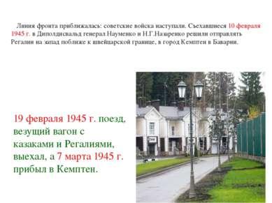Линия фронта приближалась: советские войска наступали. Съехавшиеся 10 февраля...