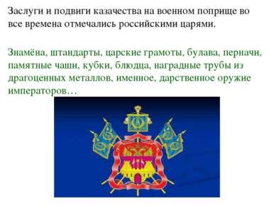 Заслуги и подвиги казачества на военном поприще во все времена отмечались рос...