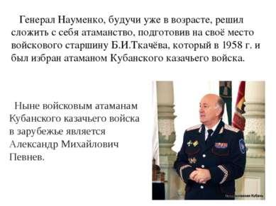 Генерал Науменко, будучи уже в возрасте, решил сложить с себя атаманство, под...
