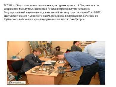 В 2007 г. Отдел поиска и возвращения культурных ценностей Управления по сохра...