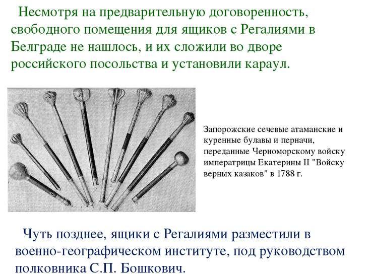 Чуть позднее, ящики с Регалиями разместили в военно-географическом институте,...