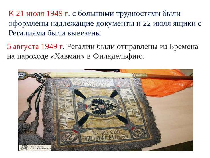 К 21 июля 1949 г. с большими трудностями были оформлены надлежащие документы ...
