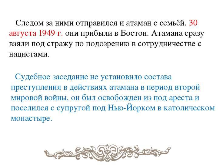Следом за ними отправился и атаман с семьёй. 30 августа 1949 г. они прибыли в...