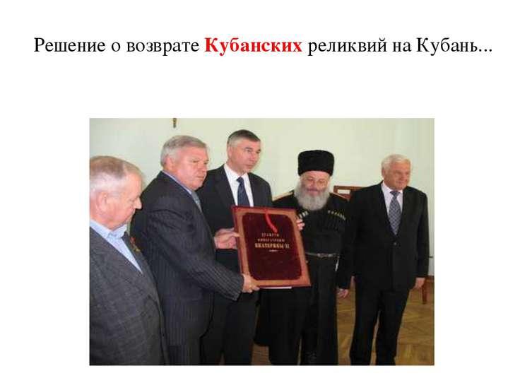 Решение о возврате Кубанских реликвий на Кубань...