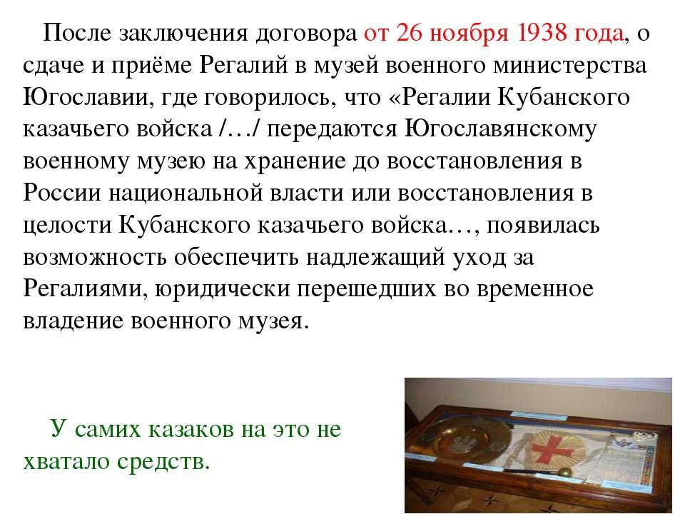После заключения договора от 26 ноября 1938 года, о сдаче и приёме Регалий в ...