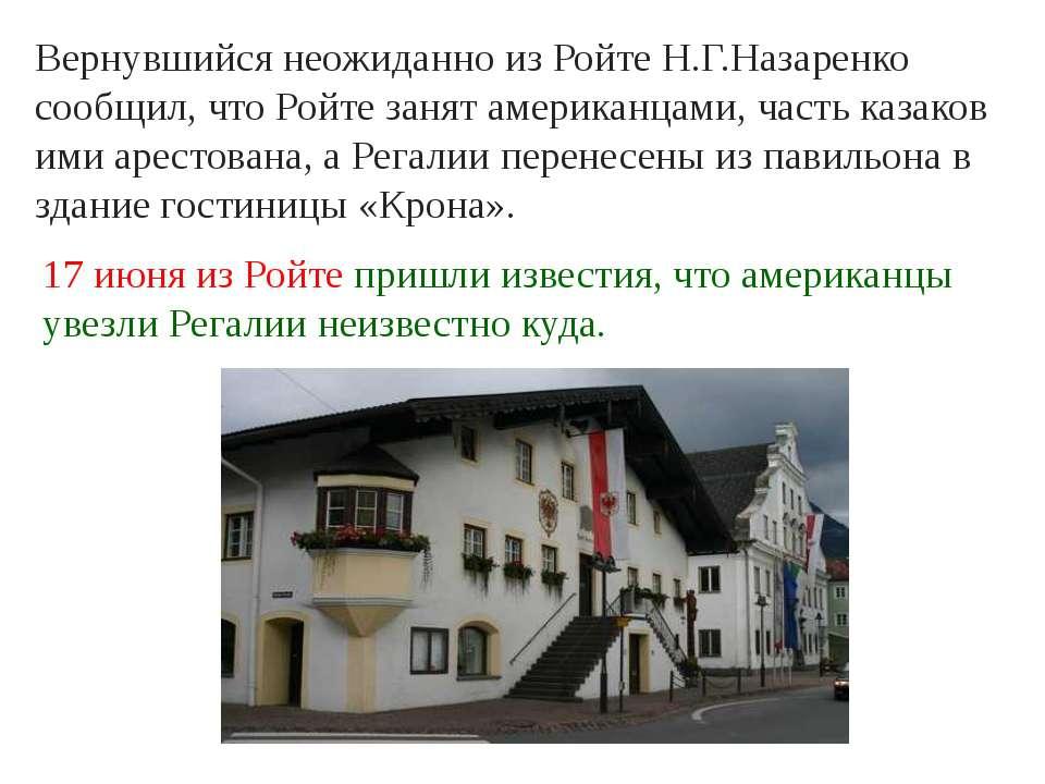 Вернувшийся неожиданно из Ройте Н.Г.Назаренко сообщил, что Ройте занят америк...