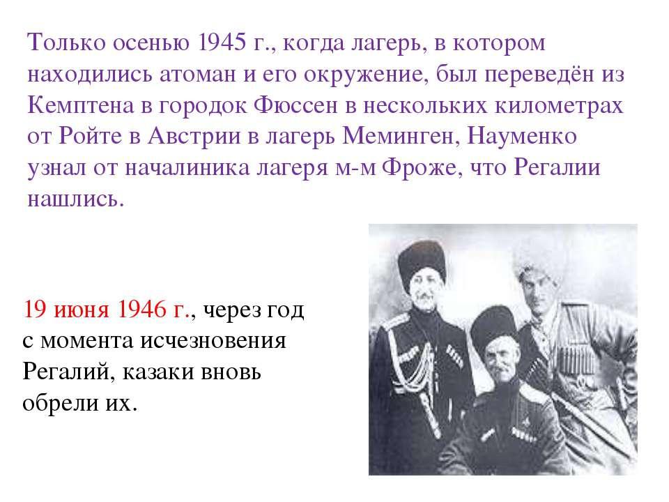 Только осенью 1945 г., когда лагерь, в котором находились атоман и его окруже...
