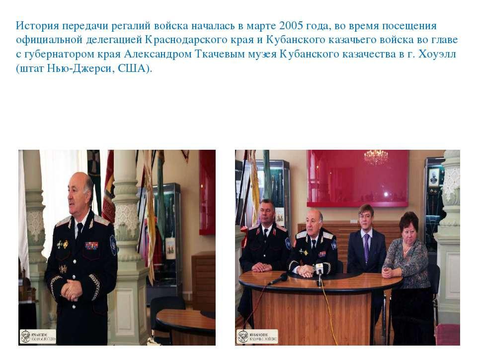 История передачи регалий войска началась в марте 2005 года, во время посещени...