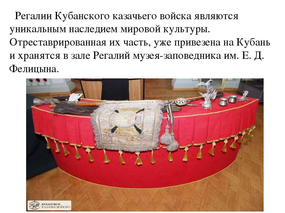 Регалии Кубанского казачьего войска являются уникальным наследием мировой кул...