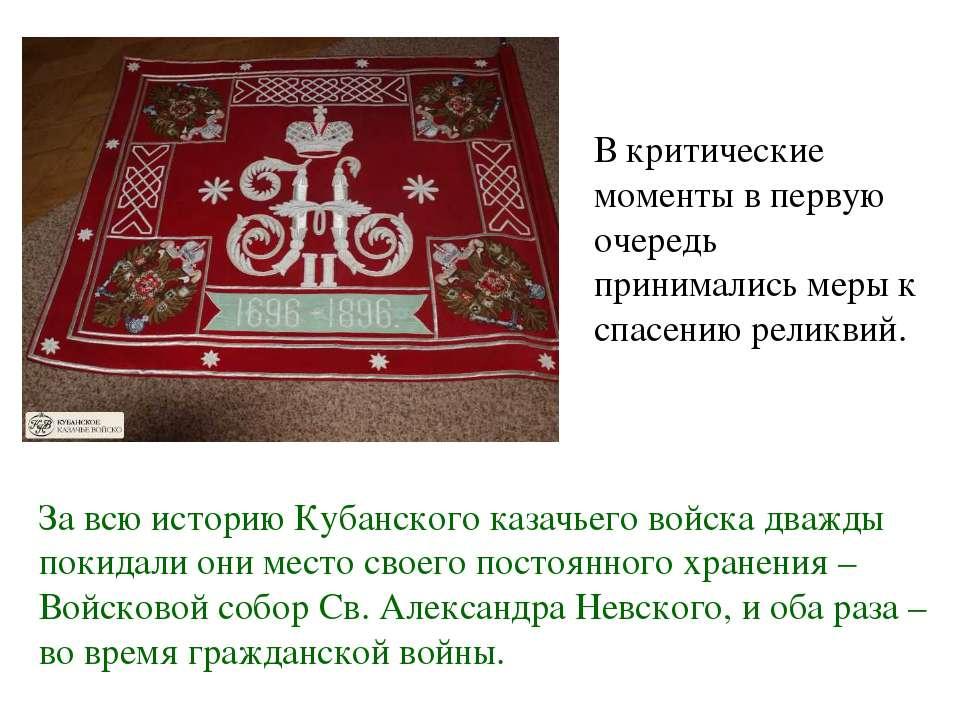 В критические моменты в первую очередь принимались меры к спасению реликвий. ...