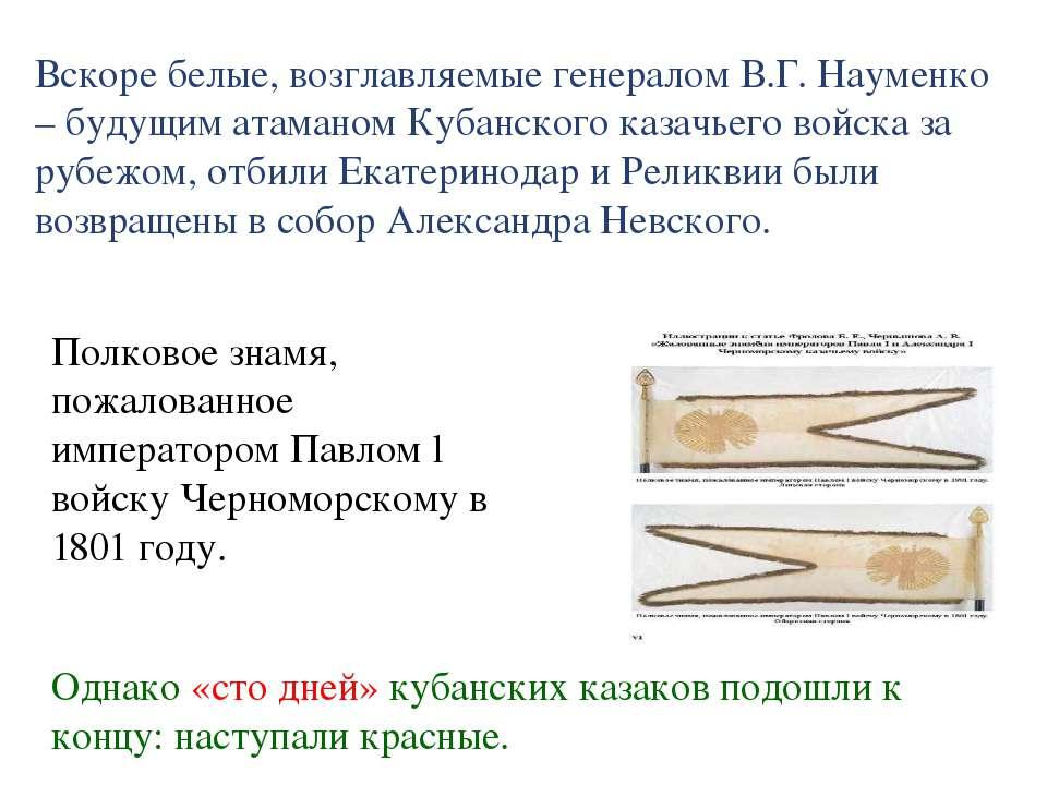 Вскоре белые, возглавляемые генералом В.Г. Науменко – будущим атаманом Кубанс...