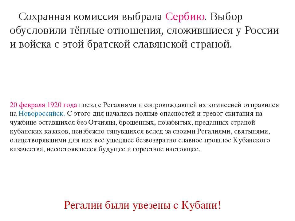 Сохранная комиссия выбрала Сербию. Выбор обусловили тёплые отношения, сложивш...