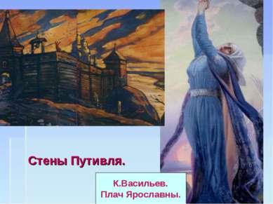 ГЛАЗУНОВ Стены Путивля. К.Васильев. Плач Ярославны.