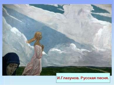 И.Глазунов. Русская песня.