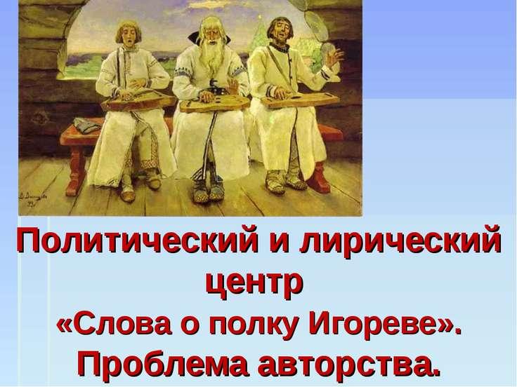 Политический и лирический центр «Слова о полку Игореве». Проблема авторства.
